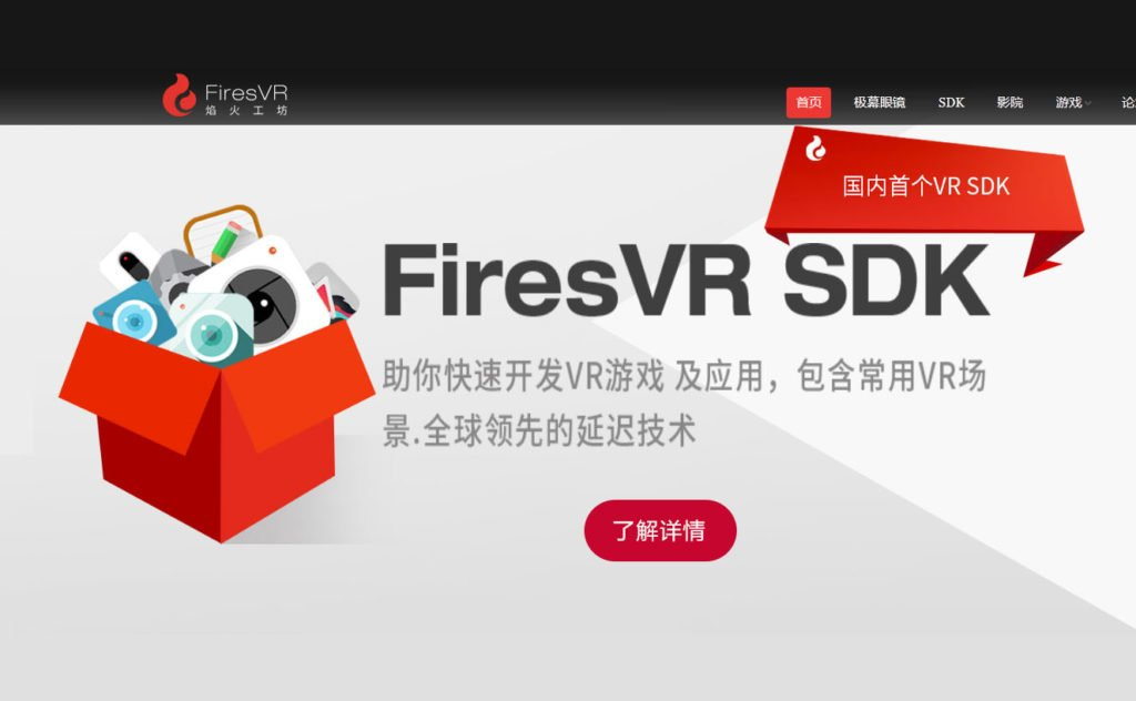 firesvr-rolling-out-xiaomi-based-gearvr-like-products